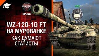 Как думают статисты! - Выпуск №11 - WZ-120-1G FT на Мурованке