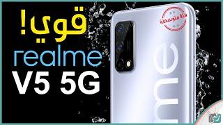 ريلمي في 5 - Realme V5 رسميا | المواصفات الكاملة والسعر (5G)