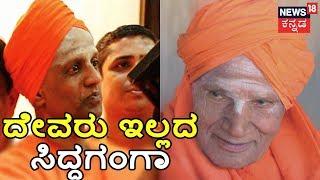 Inside Siddaganga Mutt A Day After Shivakumara Swamiji's Demise