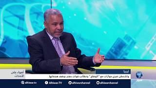 ليبيا: واشنطن تجري حوارات مع quotالوفاقquot وتوافق قوات حفتر ...