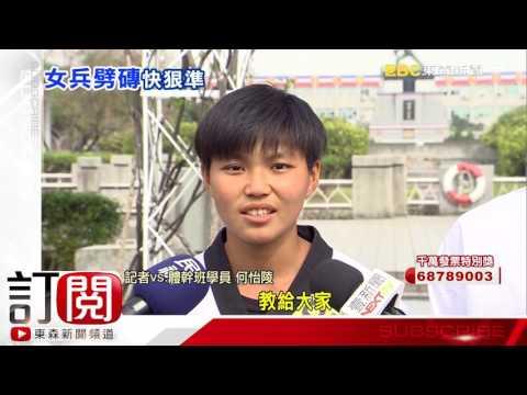 陸軍步指部85周年隊慶 女兵一手劈磚頭吸睛
