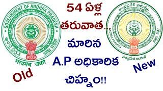AP Govt New Logo- Andhra Pradesh State Emblem 2018..