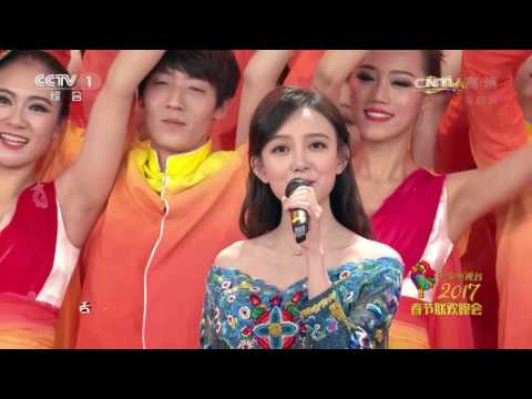 [2017央视春晚]歌曲《难忘今宵》 领唱:李谷一等 | CCTV春晚