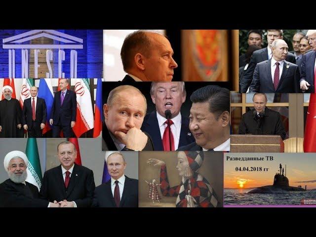 Сергей Будков. Разбор разведданных, 04.04.18