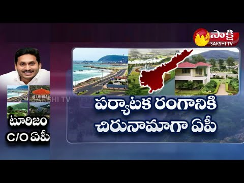 CM YS Jagan focuses to encourage AP tourism