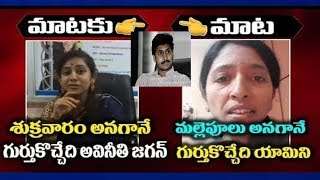 Jagan Lady Fan  Counter To Yamini Sadineni for COmments on YS jagan ,Mataku Mata # 2day 2morrow