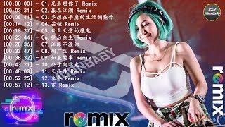 最好的音樂Chinese DJ【兄弟想你了 - 贏在江湖 - 多想在平庸的生活拥抱你 - 芒種 - 來自天堂的魔鬼 - 往后余生 - 江海不渡你 】DJ REMIX 舞曲 - DJ Moonbaby