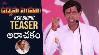 Udyama Simham Movie Official Teaser- KCR Biopic..