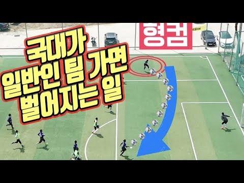 국가대표 김형범이 조기축구 용병뛴날 (클래스는 영원하다ㄷㄷ) | 형컴이 간다 1화