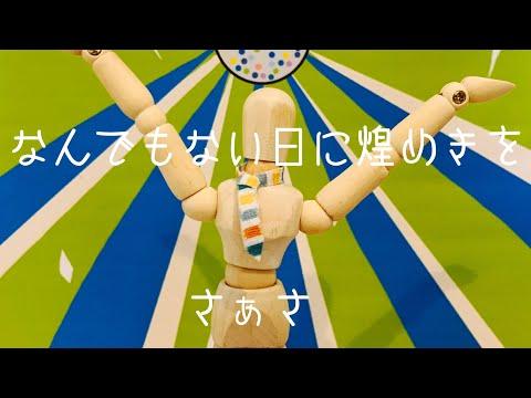 なんでもない日に煌めきを/さぁさ【MV】