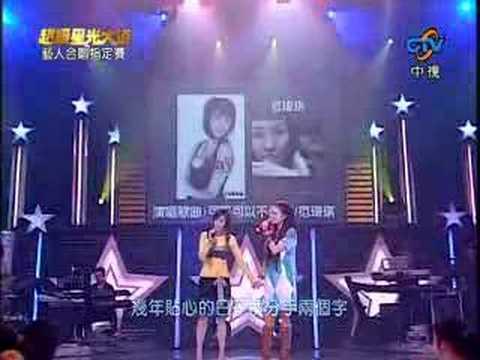 超級星光大道 第二季 20071019 范瑋琪&劉軒蓁 可不可以不勇敢