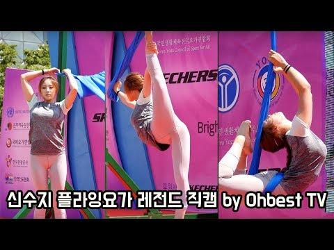 150621 세계 요가의 날 신수지 플라잉요가(Shin Soo-Ji FLYING YOGA) 직캠 by ohbest