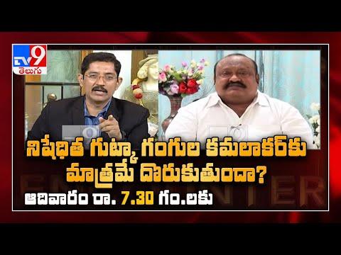 Promo: Minister Gangula responds to consuming gukta in 'Encounter with Murali Krishna'