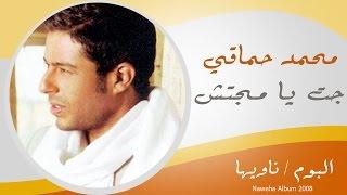 Mohamed Hamaki - Gat Ya Magtesh / محمد حماقى - جت يا مجتش