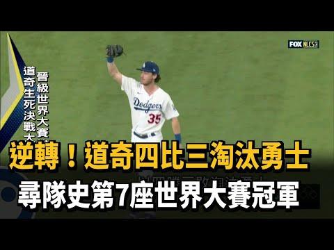 道奇生死決戰大逆轉 晉級世界大賽拚光芒-民視新聞