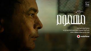 Mohamed Mounir - Mahmoum | 2019 | محمد منير - مهموم