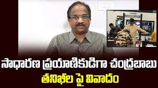 Controversy Over Chandrababu As Ordinary Passenger- Prof K..
