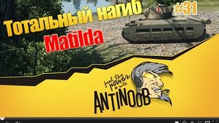 Matilda [1 против 11] Тотальный нагиб World of Tanks (wot) #31