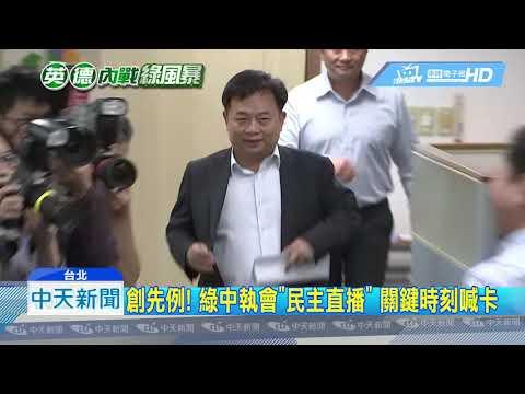 20190522中天新聞 蔡賴「公開」攤牌 民進黨中執會首度直播