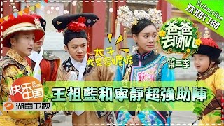 【ENG SUB】Dad Where Are We Going S03 EP13: Back To Qing Dynasty【Hunan TV Official 1080P】