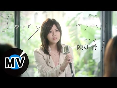 陳妍希 Michelle Chen - Sorry (官方版MV) - 韓劇『想你』片尾曲