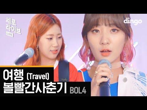 볼빨간사춘기 BOL4 - 여행 Travel [세로라이브]