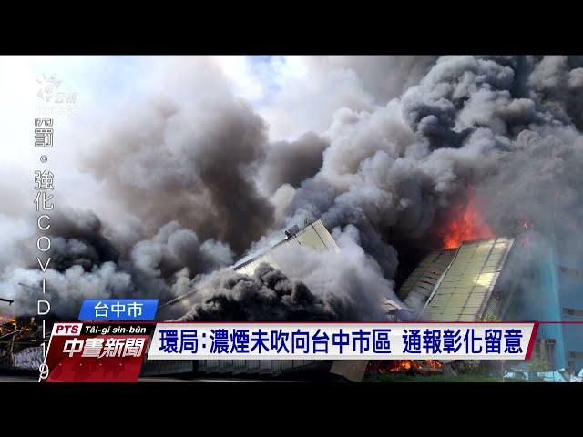 中火運煤輸送帶起火幸無人傷亡 暫不影響電廠用煤與供電