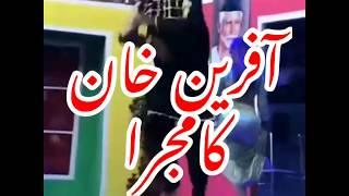 Afreen khan very hot mujra | Afreen Bili