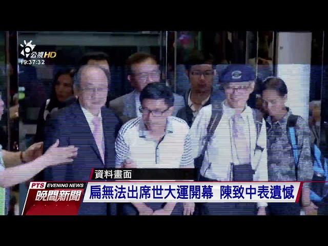 陳水扁想出席世大運開幕 中監駁回申請