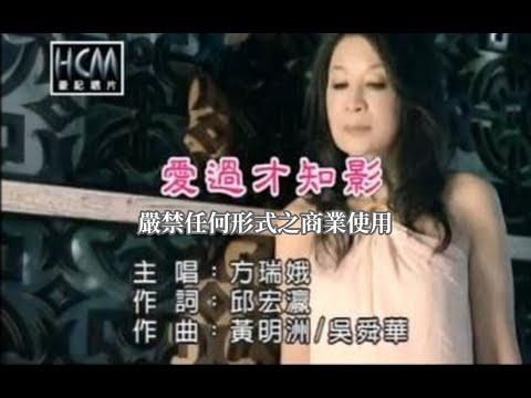 方瑞娥-愛過才知影(練唱版)