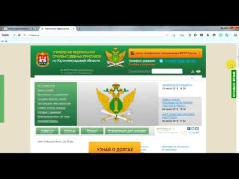 Приставы долги по фамилии новосибирск списание задолженности в бюджетном учете