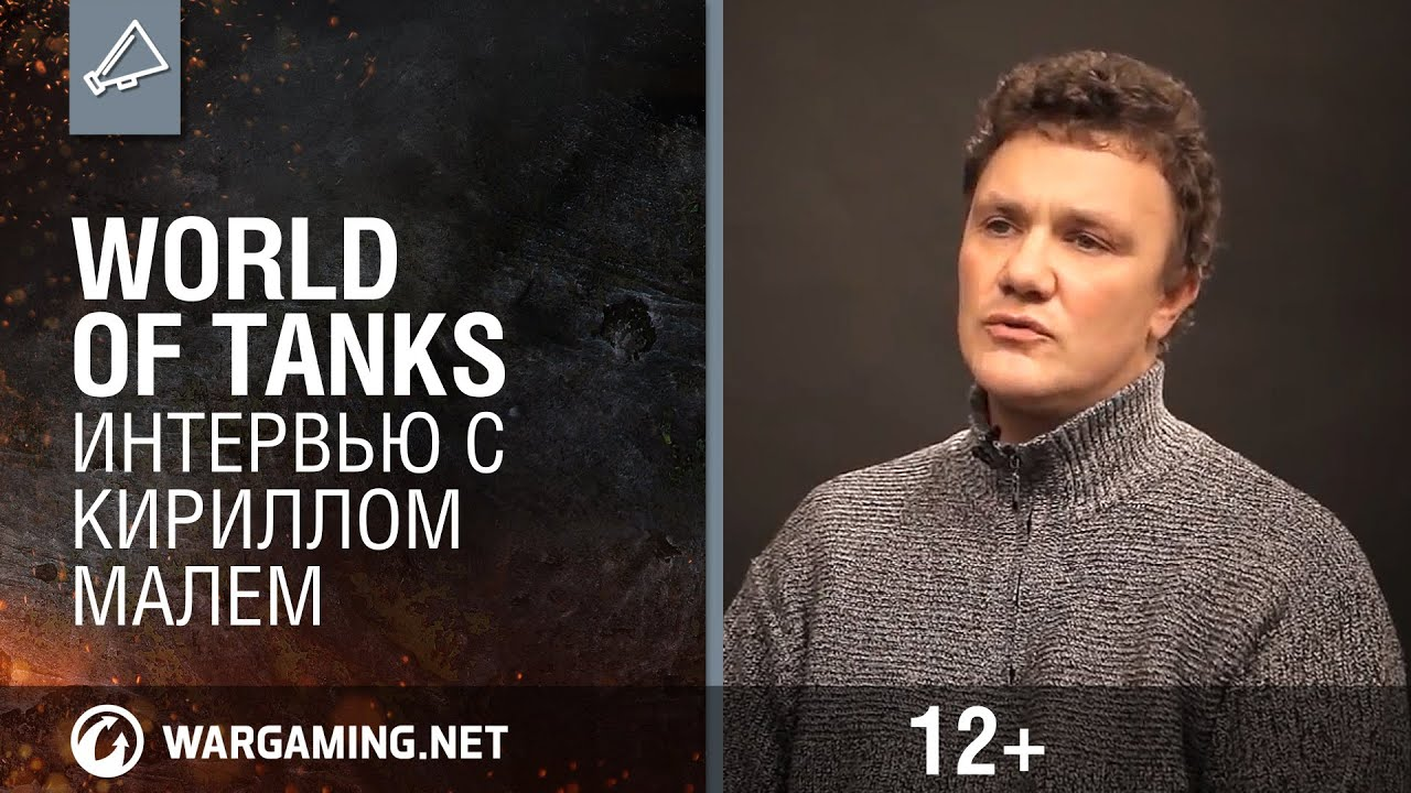 World Of Tanks. Интервью с Кириллом Малем