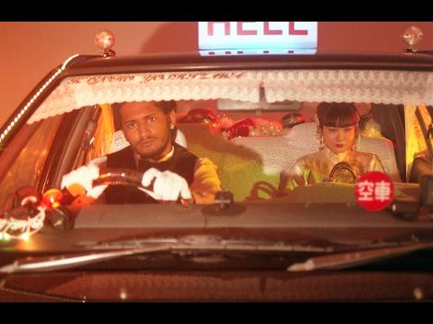 吉澤嘉代子「地獄タクシー」Music Video