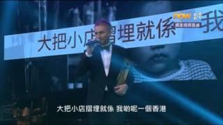 毛記分獎典禮2015 - 香港地 (河國榮 Featuring MC仁) YouTube 影片