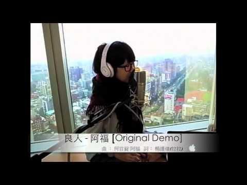 阿福 - 良人  [Original Demo]