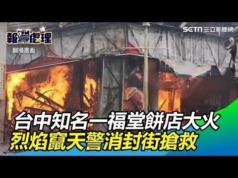 快訊/台中知名一福堂餅店大火 烈焰竄天警消封街搶救|三立新聞網SETN.com