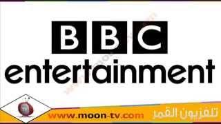 تردد قناة بي بي سي الترفيهية BBC Entertainment على النايل سات -