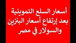 هام وعاجل من وزارة التموين عن اسعار السلع التموينية بعد ارتفاع اسعار ...