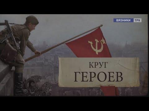 """""""Круг Героев"""". Передача от 25.06.2020г."""