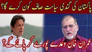 Pakistan Politics Situation and Imran Khan Agenda | Harf E Raaz