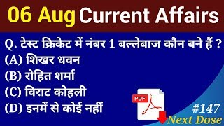 Next Dose #147 | 6 August 2018 Current Affairs | Daily Current Affairs | Current Affairs In Hindi