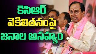 Telangana People angry on KCR Unparliamentary Language | ABN Telugu |
