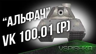 VK 100.01 (P) - Берегите свои ТТ8. (Обзор Альфача из 9.17.1)