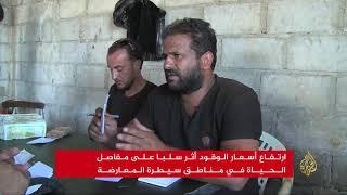 مناطق المعارضة جنوب سوريا تعاني شح الوقود     -