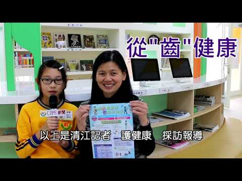 2017 Campus Health Anchor---Third Place of Ching-Jiang Elementary School in Taipei City---Film:Ching-Jiang Health-Starting with Brushing Your Teeth