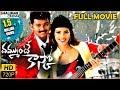 Dammunte Kasko Full Length Telugu Movie || Vijay, Priyanka Chopra || Shalimar Cinema