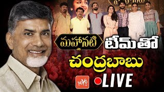 CM Chandrababu felicitates Mahanati Movie Team - Live..