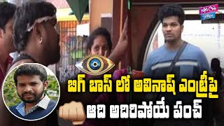 Jabardasth Hyper Aadi punch on Avinash's entry into Bigg B..