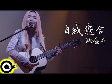 孫盛希 Shi Shi【自我癒合 Self-Healing】Official Music Video
