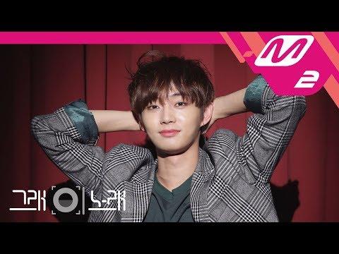 [그래 이 노래] 용국(LONGGUO) - CLOVER (feat.윤미래)
